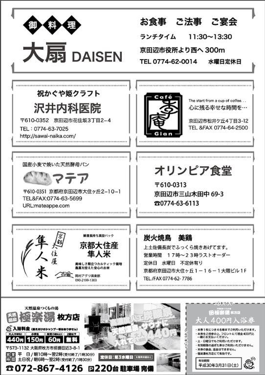 2018年京田辺 かぐや姫クラフト 協力店